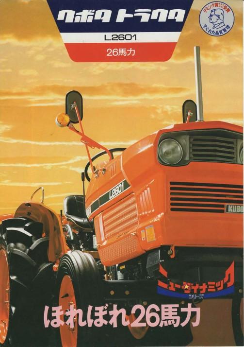 クボタL2601のカタログです。巻末の番号によると1977年のものと思われます。商品であるトラクターが大きく扱われた表紙。しかも顔は右上を見上げた感じ。クボタトラクター新時代の幕開け・・・といった雰囲気の表紙じゃないですか?