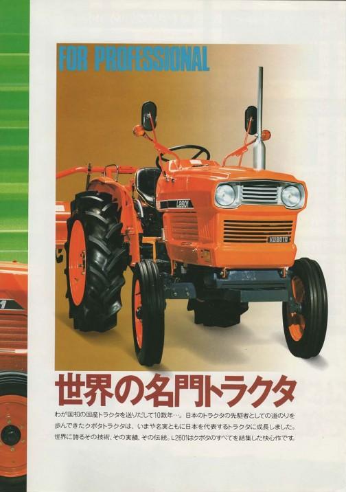 わが国初の国産トラクタを送り出して10数年・・・日本のトラクタの先駆者としての道のりを歩んできたクボタトラクタは、いまや名実ともに日本を代表するトラクタに成長しました。世界に誇るその技術、その実績、その伝統。L2601はクボタのすべてを結集した快心作です。 とあります。