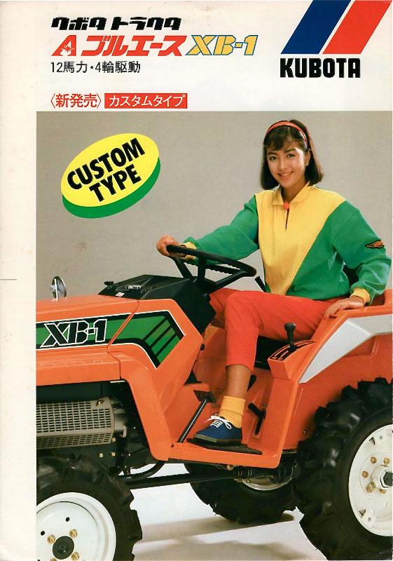 クボタ・ブルエースXB1。12馬力、2駆・4駆。昭和58年、1983年のものだそうです。多分当時有名でないと思われる女性がフューチャーされています。あの自信に満ちた1970年代後半の「世界の名門」はどこへ行ってしまったのでしょう。