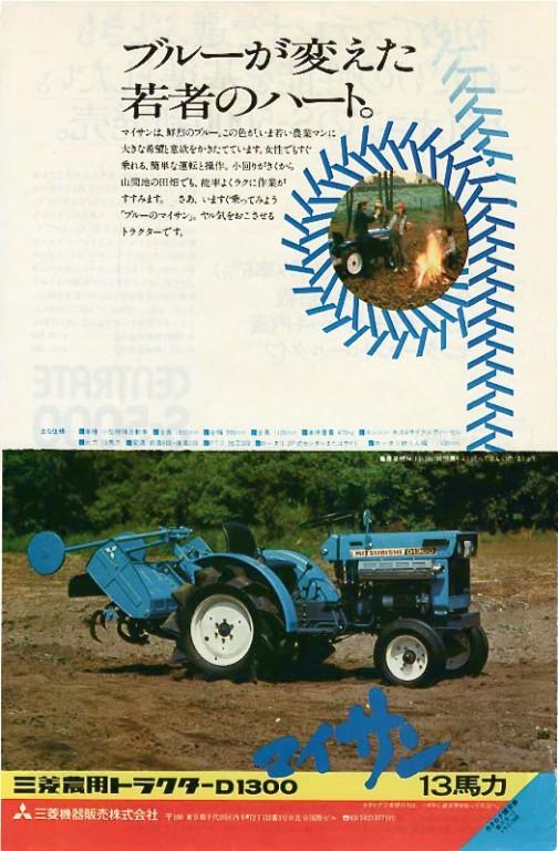 トラクター狂さんが送ってくれた雑誌の切り抜きです。ブルーが変えた若者のハート。と書いてあります。