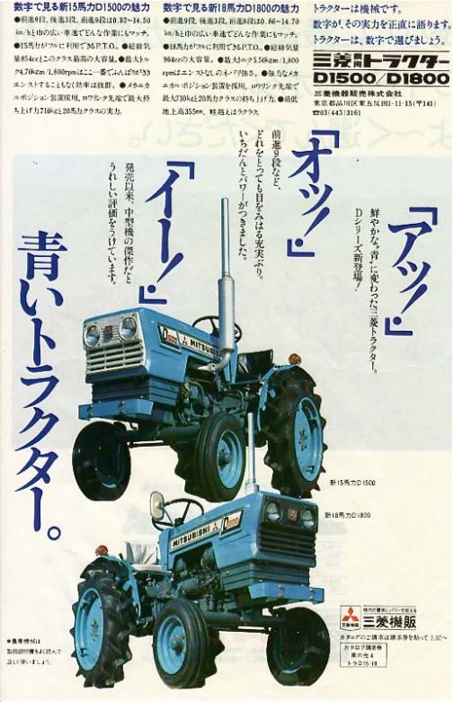 「アッ!」「オッ!」「イー!」青いトラクター