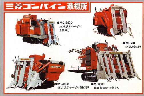 コンバインは赤いや。MC500小型2条刈り、MC1300D本格派ディーゼル2条刈り、MC1500実力派ディーゼル3条刈り、MC3100超高性能5〜6条刈り。
