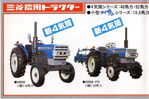 D3250もD2050-FDも安全鑑定は1977年登録。製造は1977年〜1981年までみたいです。