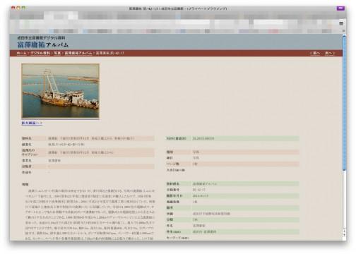 その中に富澤 庸祐(とみざわ つねすけ) アルバムというのがあって、利根川の浚渫船のことが結構詳しく描いてありました。
