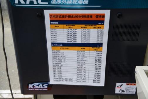 型式名KRC40→¥2,472,120 型式名KRC45→¥2,536,920 型式名KRC50→¥2,608,200 型式名KRC55→¥2,824,200 型式名KRC60→¥2,889,000 型式名KRC65→¥2,959,200 型式名KRC70→¥3,024,000  型式名の数字は石高でしょうか・・・