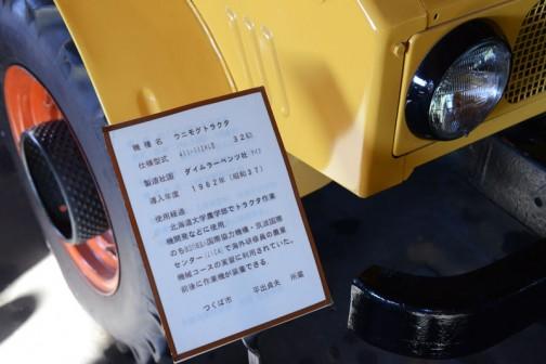 機種名:ウニモグトラクタ 仕様・形式:411-112HL型 32馬力 製造社・国:ダイムラーベンツ社 ドイツ 導入年度:1962年(昭和37) 使用経過:北海道大学農学部でトラクタ作業機開発等に使用。 のち、独立行政法人 国際協力開発機構・筑波国際センター(JICA)で海外研修員の農相機械コースの実習に利用されていた。前後に作業機が装着できる。