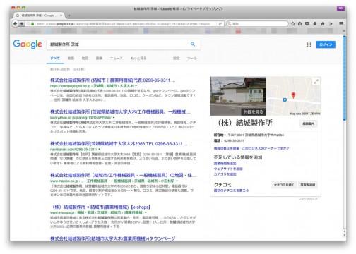 大きくは出てこないのですが、株式会社結城製作所は新潟県と茨城県結城市に見つかりました。そのうち、右側に写真の出ている株式会社結城製作所は農業用の機械を作っている感じです。もちろん、こちらのことでしょうね。ただ、WEBページはないようです。