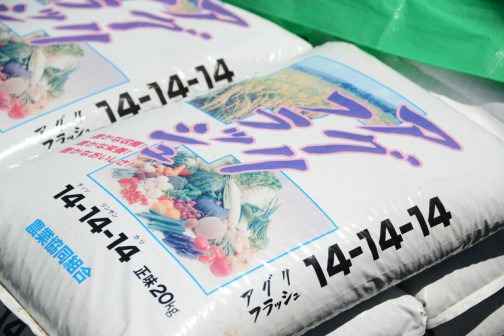 多分、農家って世の中のどの職業よりもこのタイプの袋をあける機会が多いんじゃないでしょうか? 一般の人の1000倍以上やっているはずです。