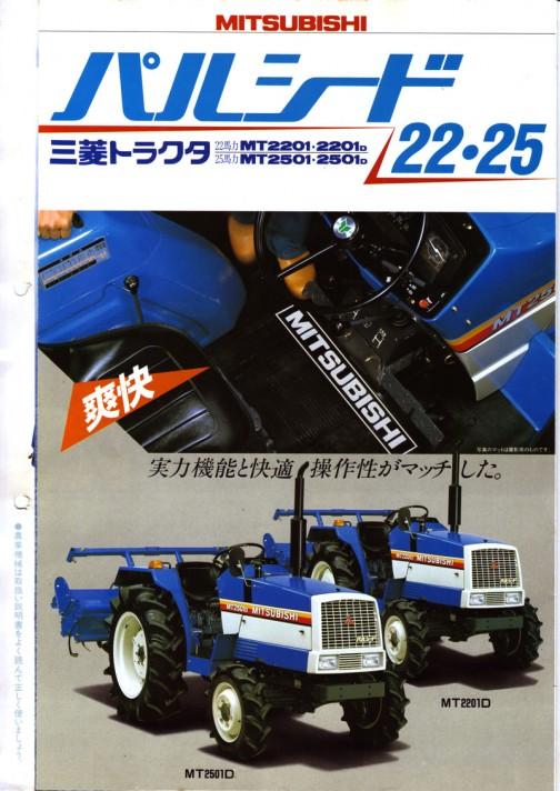 昭和58年(1983年)2月発行、22馬力の2201/2201D、25馬力の2501/2501Dのカタログです。末尾にDの付かないものが2駆、末尾にDの付いたものが四駆です。