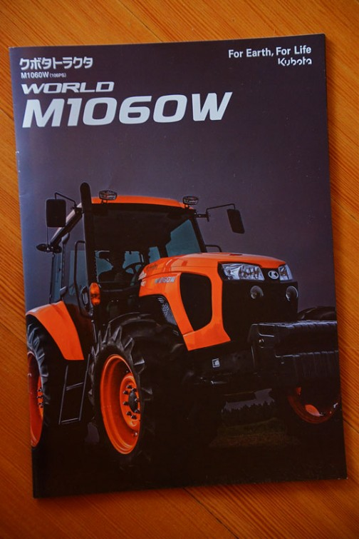 トラクターの細かいディテールは潰してオレンジを強調したカタログの表紙。結果的に色合いがトラクターの塗色である黒とオレンジに統一されて目がちらちらしません。