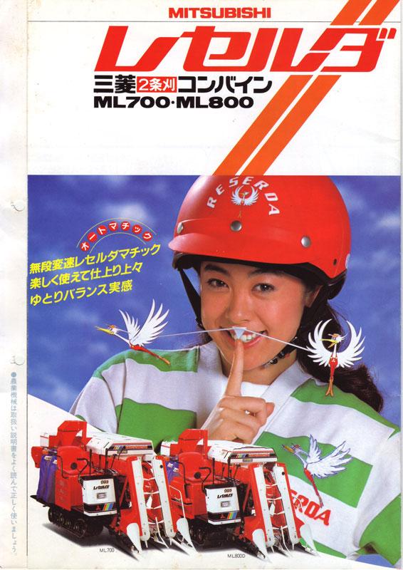 1983年、もう34年前ですか? このころは鼻の下のノビたおじさんと、ついでにその奥さん向けにもアピールしようと、機械がドーンと全面にあるというよりはモデル(有名無名を問わず)が大きく取り上げられるパターンが多かったんですね。