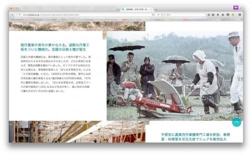 ぱっと探したかぎりにおいては画像が見つからなかったのですが、関連してクボタのコーポレートサイトの中の『農業機械|技術の系譜|』(http://www.kubota.co.jp/rd/evolution/agriculture/detail/detail.html)に記述を見つけました。