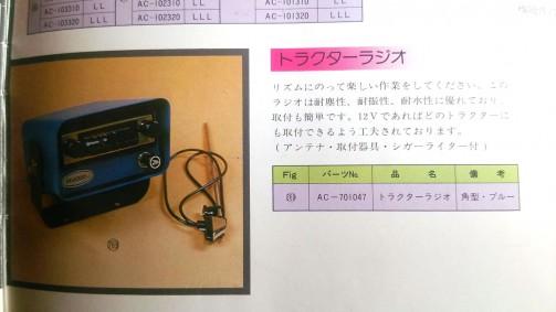 それから何と純正ラジオのカタログも見せてくれました。これは貴重です。「トラクターラジオ」リズムにのって楽しい作業をしてください。このラジオは耐塵性、耐水性に優れており、取付も簡単です。12Vであればどのトラクターにも付けられるよう工夫されております。(アンテナ・取付金具・シガーライター付き)