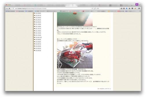 検索しているとクボタのサイトの中の「鉄コーティングブログ」の中にデッドストックのSPS型の記事を見つけました。