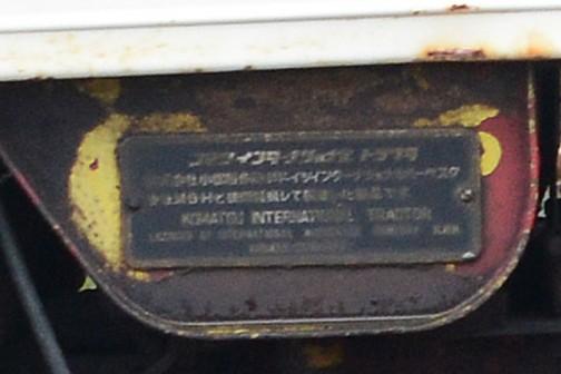 タンクの横には「コマツで作っているインターナショナル」銘板。