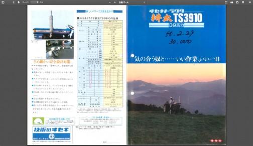 イセキTS3910TCFは農研機構の登録が1977年。カタログによると水冷3気筒ディーゼルターボで39馬力/2600rpmを発生させています。TS3910TCLFとTS3910TCF、ギア比のみが違う2つのバージョンが存在しています。