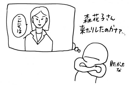 森花子さんが来たりしたのかなあ・・・見たかったなあ。連絡をくれたTさん・・・なんで収録が終ってから電話なんだろ・・・収録前にくれれば行ったのに・・・