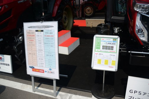 yanmar_tractor_YT463,YUQH2 シンプル仕様 価格¥7,068,600 前後進16段変速 排気量3318cc レーサーモード付きUFO サブコン1連 旋回オートブレーキ SAスマートアシスト 旋回オートブレーキ プレミアム点検パック