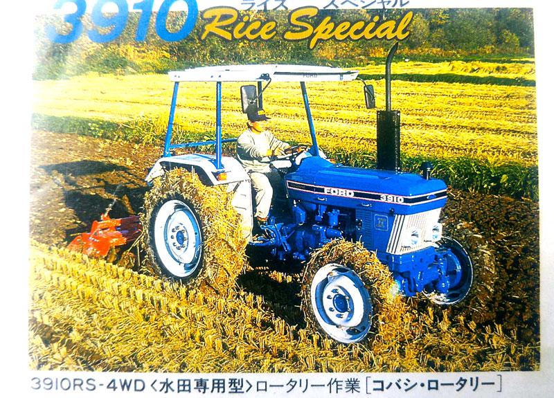 3910RS-4WD(水田専用型)ロータリ作業[コバシ・ロータリー]とあります。タイヤがココナッツパウダーをまぶしたドーナッツみたい・・・エラいことになってます。意識的にこの写真を選んだのか、それともこうなってしまっただけなのか、知りたい!
