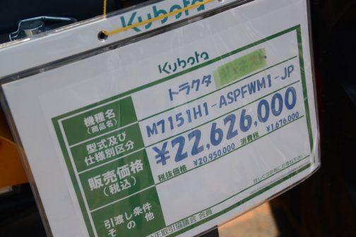 トラクタ・ジェネストと書いてジェネストを消しています。M7151H1-ASPFWM1-JP 販売価格 ¥22,626,000