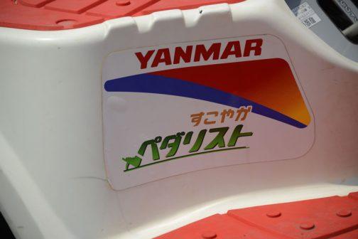 ヤンマーはすこやかペダリスト 今まで考えたことがなかったのですが、ロゴのイラストを見るとアクセルがレバー式ではなく、クルマと同じペダル式という意味なのかな? 確かヤンマーは丸ハンドルコンバインだし、クルマの操作系至上主義なのかしら・・・