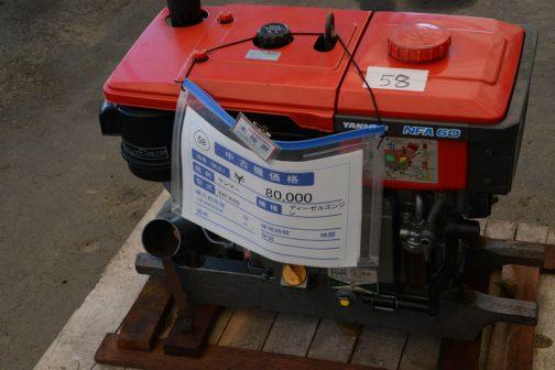 ヤンマー ディーゼルエンジン NFA60 中古価格 ¥80,000