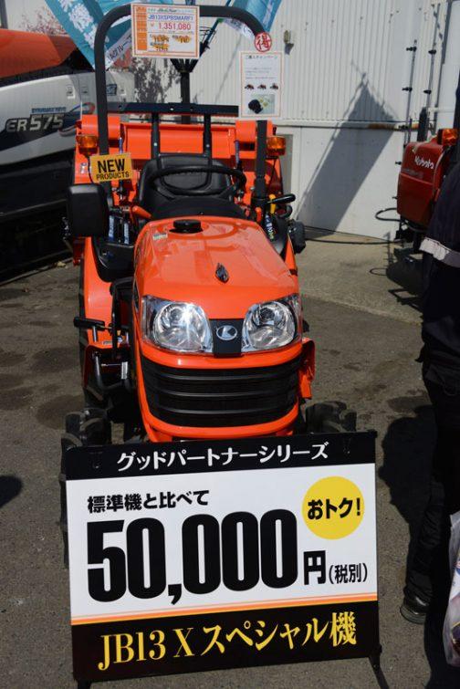 クボタ ブルスター エクストラ JB13XSPBSMARF1 価格 ¥1,351,080 エンジン馬力 13.5PS 燃料タンク 14L 総排気量 719cc ◯得購入キャンペーンとして、購入者に安全3点セットをプレゼントとあります。対象形式はJB・B・NB・FTだそうです。スペシャル機、グッとパートナーシリーズで標準機と比べて50,000おトクとあります。