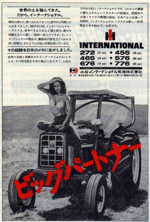 こちらはイメージキャラクターとは違います。今回僕が注目したい名前のない女性の登場はすでに1970年後半から始まっていました。トラクターのコマーシャルなのに、女性が目立ってどうするんだ・・・という気もしますが、そこは機械は男のものだった時代、数ある広告の中でまず目を惹いて・・・という戦略だったと思われます。