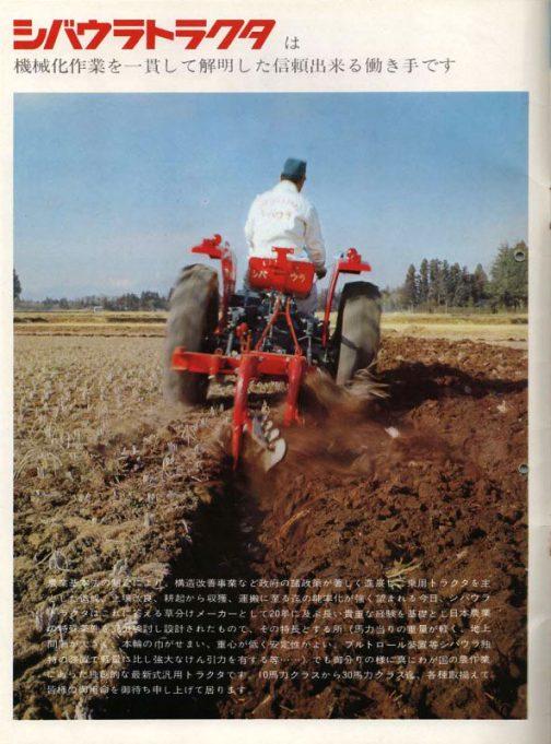 こちらはソフトな語り口で「シバウラトラクタは機械化農業を一貫して解明した信頼出来る働き手です」とタイトルを打っています。