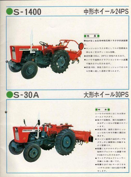 まずはS-1400とS-30Aのページです。例によって特長がユニークに語られています。