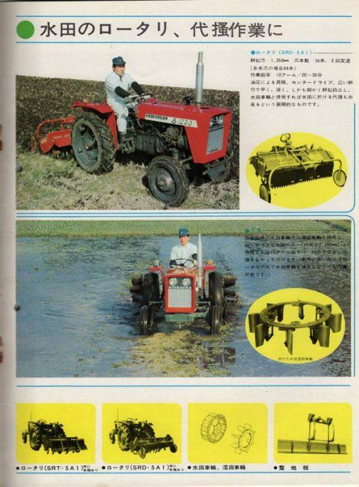 昭和45年、1970年、今から50年近く前のカタログですが、写真が多用されていて、それが若干不鮮明なことを除けば今のカタログとそんなに変わりがありません。今と同じように作業風景の写真があって、使っている作業機の説明がなされています。
