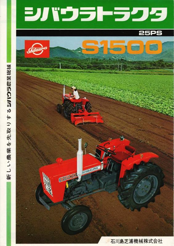 シバウラS1500(25PS)カタログの表紙です。もう現在のカタログと比べても技法的には変わりのないもの。年代としては最後に49.4とありますから昭和49年4月のものなのでしょう。ということは1974年。これ以前のカタログが会社のおじさんたちが頭を付き合わせて作っていたとしたら、それが「プロの手」に渡ったのだな・・・と感じられます。