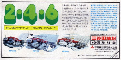 1978年の広告のすくすく号MP206では横置きになっているので(しかも苗対面型ではありません)MP206より前の型なのは間違いなさそうです。