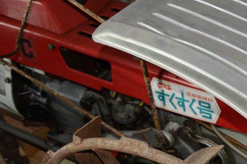 拡大すると「new すくすく号」と書いてあるのがわかります。「す」の文字の頭が稲の葉っぱになっているのがかわいいです。それから機首のほうには大きなCの文字。これは謎でよくわかりませんでした。