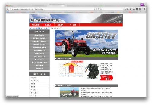 結構頑張って探したのですが、朝の短い時間ではここまででした。香川三菱農機販売株式会社のWEBページにGX511ETがZチャージエンジンを搭載している・・・とだけ。 排気量2505ccの51PSターボ付エンジンということなので、もしかしてターボチャージャーのことを単にZチャージャーと呼んでいる???