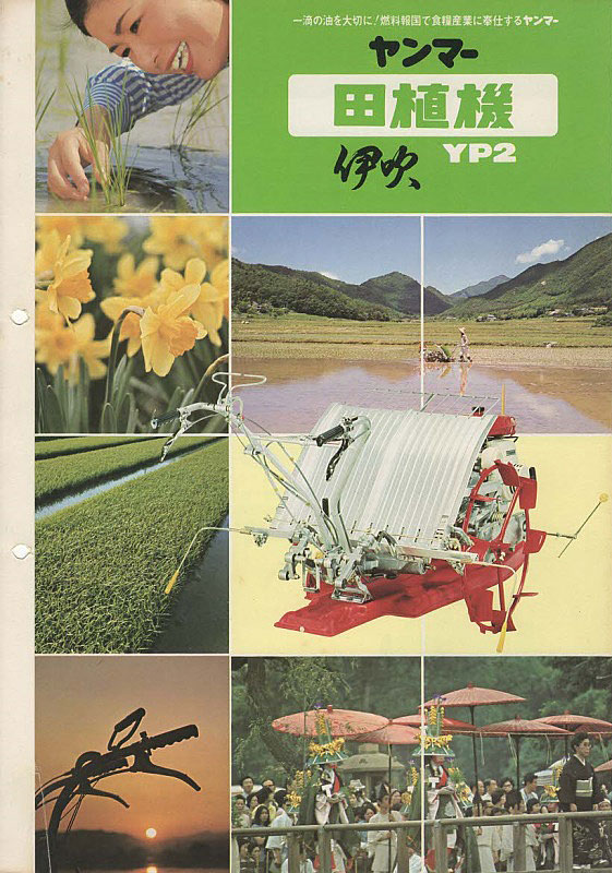 農業近代化の歩みを世界へ 「農機事業」というヤンマーのpdfでは、1967 年 5 月にいち早くひも苗式の田植機(動力苗まき機)TP21 を発売したにもかかわらず、市場をマット苗式に席巻された苦い記憶として記されている田植機部門。同PDFには『1972(昭和 47)年 2 月にヤンマー農機、ダイキン工業、神崎高級工機の3社技術陣で新たなプロジェクトチームを結成して散播・マット式田植機の開発に取り組み、同年末には AP2 を、翌 1973 年8月には YP2 を発表した。』と書かれています。また、ヤンマー100年史にも同じく『田植機「伊吹」YP2、YP4を発表』とありますので、誕生日は間違いなさそうです。そして1974年。他社に出遅れた分、感性に訴えることにしたのでしょうか。カタログはおねえさん少なめ、風景が多めになっています。