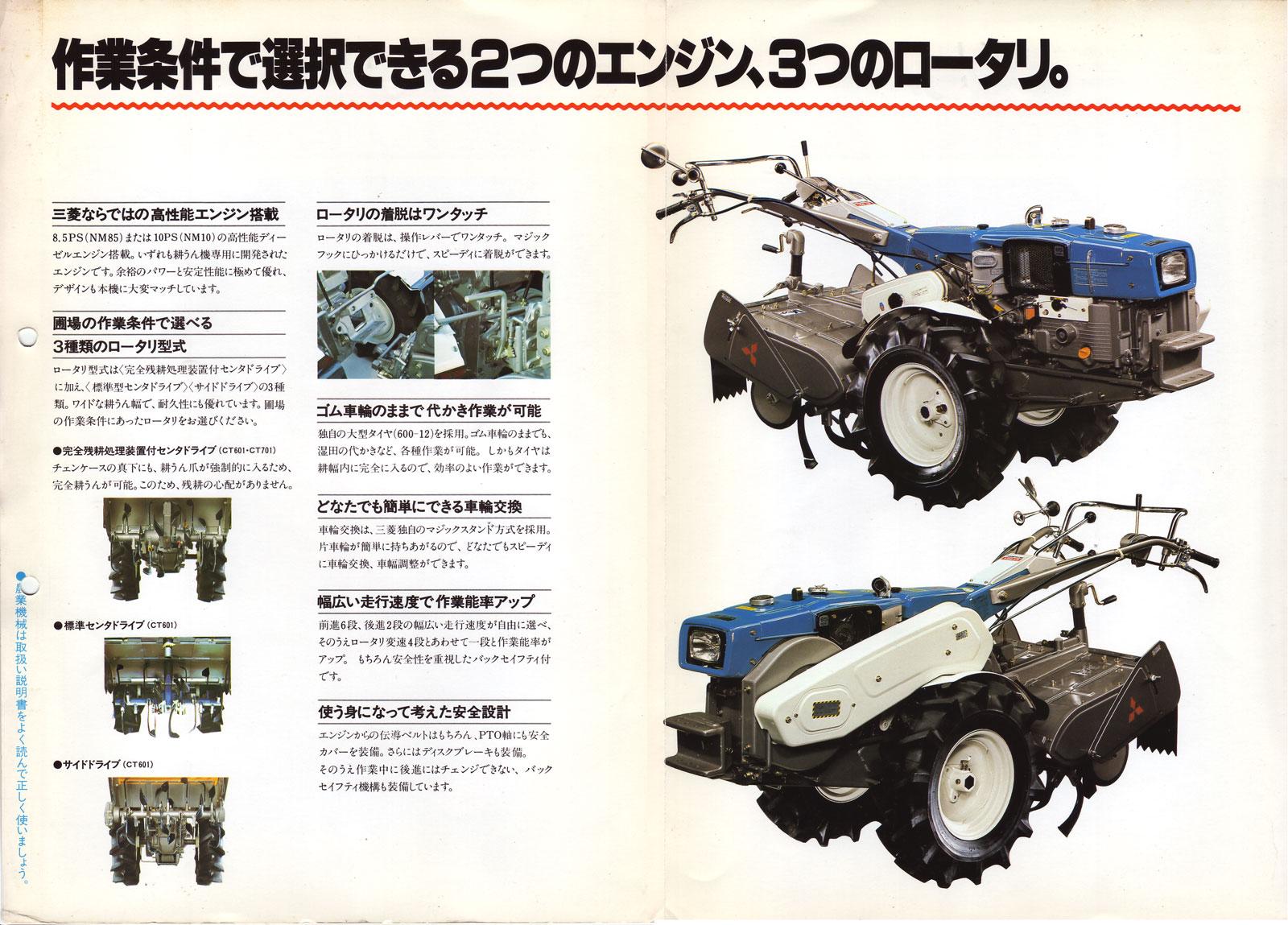 農研機構の登録では1976年となっています。センタードライブとサイドドライブのロータリーが選べるみたいです。しかもそのロータリーは4段変速!