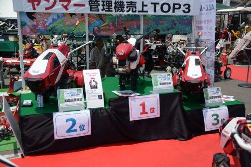 ヤンマー管理機売上TOP3だそうです。 第一位はヤンマーミニ耕耘機ALL-IN-ONE 4.2馬力 YK450MR 標準タイプ 価格¥180.360 広さ目安60坪以上 デッドマンクラッチ 変速段数F2R1 耕幅500mm 最大耕深16cm 簡易うねたて 第二位はヤンマー 小型管理機 4.2馬力 YK450RK-D,S 価格¥218,160 ハンドルターン 耕幅170〜355mm スライド爪軸 軽量コンパクト ワンタッチハンドル上下 第三位はヤンマー ミニ耕耘機ALL-IN-ONE 6.3馬力 YK650MR,Z 一軸正逆転タイプ 価格¥249,480 広さ目安60坪以上 デッドマンクラッチ 変速段数F2R1 耕幅550mm 最大耕深17cm 簡易うねたて