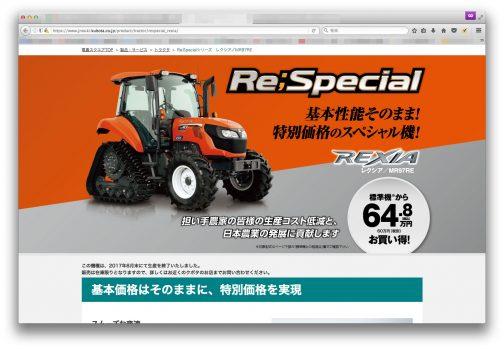 クボタのサイトで調べてみるとちゃんと出てきます。 この機種は、2017年8月末にて生産を終了いたしました。 販売は在庫限りとなりますので、詳しくはお近くのクボタのお店までお問い合わせください。 とあります。 もう手元にないけど、もしかしたらどこかに在庫が残ってるかも・・・ということなんですね。 標準機から64.8万円お買い得らしいです。