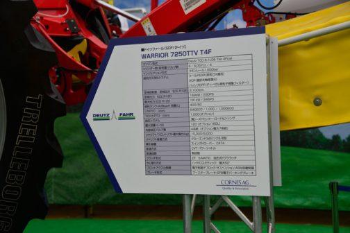 ■ドイツファール(SDF)【ドイツ】 WARRIOR 7250TTV T4F エンジン形式             |Deutz TCD 6.1L 06 Tier 4Final シリンダー数/排気量/バルブ数     |6/6,057cc/4 インジェクション方式         |コモンレール1,600bar 排気ガス浄化システム         |クールドEGR(排気ガス還流)                     SCR(選択式触媒還元)                     パッシブDPF(ディーゼル微粒子捕集フィルター) 定格回転数              |2,100rpm 定格出力ECE R120         |169kw/230PS 最大出力ECE R120          |181kw/246PS 燃料タンク/AdBlue®容量(L) |400/50 リヤPTO(rpm )            |540ECO/1,000/1,000ECO フロントPTO(rpm )          |1,000(オプション) 油圧システム             |クローズドセンター・ロードセンシング 最大流量(L/分)            |120(オプション160L) 外部油圧バルブ数           |4系統(オプション最大7系統) リヤリフト/フロントリフト最大揚力(kg)|100200/5,000 リヤリフト装着方式           |クローズドエンド3点リンクⅡ/Ⅲ型 牽引装置               |スイングドローバー CAT4 変速方式               |CVTパワーシャトル 変速段数               |無段階 クラッチ方式             |ZF S-MATIC 油圧式ドグクラッチ かじ取り方式             |ハイドロスタティック 最大52° フロントアクスル制御         |電子制御デフロック・サスペンション・ASM自動制御 ブレーキ形式             |ブースターブレーキ・EPB電子パーキングブレーキ