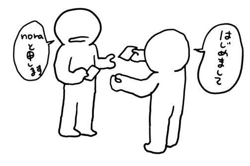 ずいぶん人にも会いました。hokkaidoujinさんに色々な方を紹介していただいて、名刺交換なぞをやってみたりして・・・僕としてはとても珍しいことなのです。普段めったに人に会わないので、名刺など何年も刷ったまま減りません。
