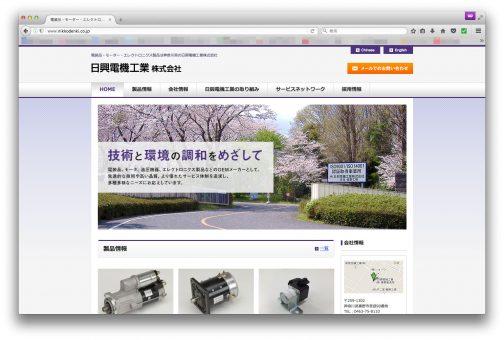 きっとこの会社だと思います。神奈川県の日興電機工業株式会社