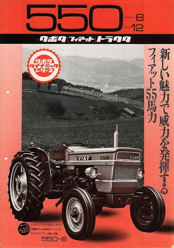 農研機構の登録ではFIAT850の登録が1976年にされています。また、tractordata.comによれば、FIAT550はFIAT3.1L4気筒ディーゼル55馬力、2400rpmとなっていました。