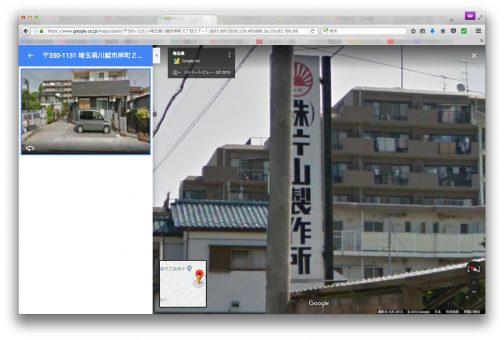 ネットで片山製作所を調べてみると埼玉県川越市岸町2丁目27−1の片山製作所がそれらしいです。だって、看板が日の出式ですもん。