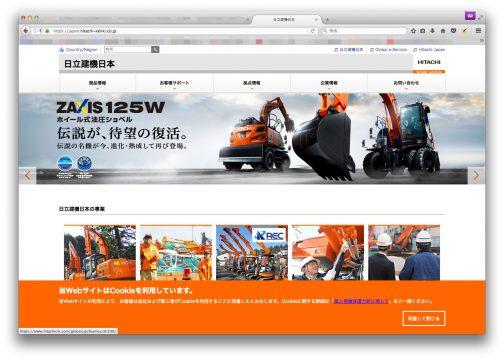 調べてみるとちゃんと後ろに「日本」のついた日立建機日本という会社があります。