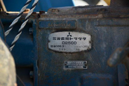 三菱農用トラクタ D2500 三菱M63型 25馬力/2500rpm 1,360cc 小型特殊自動車 運輸省型式認定番号 農860号 三菱 M63型