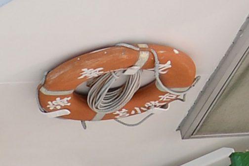 あ!さらに何か手がかりがないか、写真を拡大して探していたら浮き輪に船名が書いてありました。海幸丸 苫小牧市 とあります。