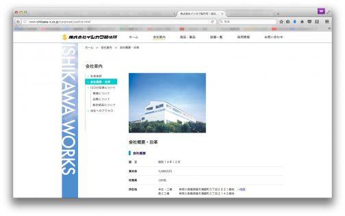 ISHIKAWAの製品を見かけるたびに、いつも検索をかけて見つからなかったのに、今日に限ってそれらしいメーカーを見つけました。 神奈川県横須賀市、昭和14年創業の株式会社イシカワ製作所です。
