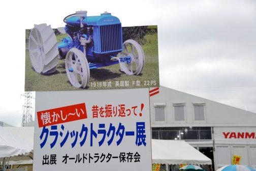 第34回国際農業機械展in帯広では国内外農業機械メーカーの新品展示が行なわれていたわけですが、このようにオールドトラクターも展示されていたのでした。