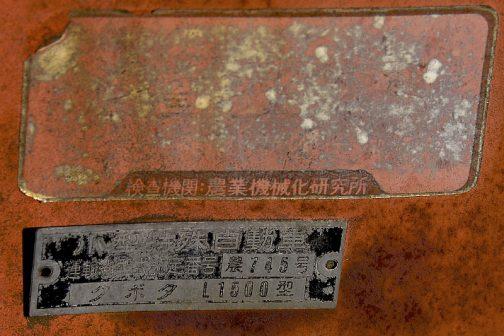 拡大すると、農745号。かなり古いです。L240は確か農665だっけ・・・